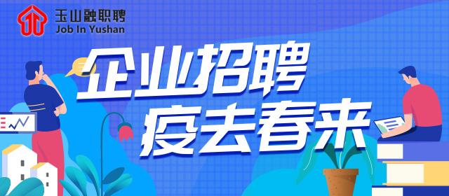 玉山县吴楚融媒体传播有限公司